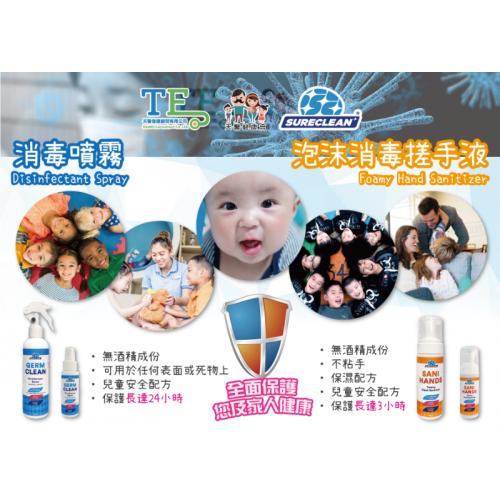 齊心抗疫 - 消毒噴霧 、泡沫消毒搓手液