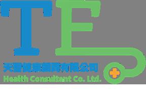天醫健康顧問有限公司 TE Health Consultant Co Ltd.